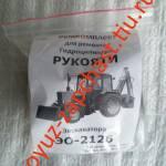 Фото Ремкомплект гидроцилиндра Рукояти ЭО-2621... Белгород Агроснабженческая компания