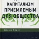 Фото Как сделать капитализм приемлемым для общества... Москва Интернет-магазин SuperLarek.ru