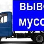 Фото Вывоз мусора Газелью цена 2500. Нижний Новгород... Нижний Новгород Александр