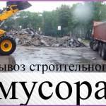 Фото Вывоз мусора и хлама Газель Камаз Нижний Новгород... Нижний Новгород Александр