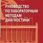 Фото Руководство по лабораторным методам диагностики... Москва Интернет-магазин SuperLarek.ru