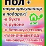 Фото Нагревательный мат на сетке (0, 5 метров в квадрате)... Новосибирск ООО