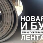 Фото Транспортерная конвейерная лента авито... Санкт-Петербург ООО ТАРЛИОН-ХОЛДИНГ