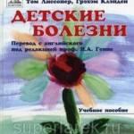 Фото Детские болезни. Учебное пособие... Москва Интернет-магазин SuperLarek.ru