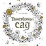 Фото Таинственный сад. Издание для художников. 20 арт-постеров... Москва Интернет-магазин