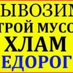 Фото Заказать вывоз строительного мусора... Нижний Новгород Александр