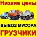 Фото Заказать вывоз строительного мусора в нижнем новгороде... Нижний Новгород Александр
