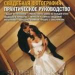 Фото Свадебная фотография: Практическое руководство. Все, что... Москва Интернет-магазин
