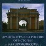 Фото Архитектура Юга России: от истории к современности... Москва Интернет-магазин