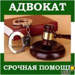 Фото Адвокат по уголовным делам.... Москва ИПК Лоерс