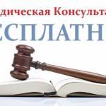 Фото Бесплатные юридические консультации.... Москва ИПК Лоерс