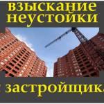 Фото Взыскание неустойки с застройщика. Гарантии.... Москва ИПК Лоерс