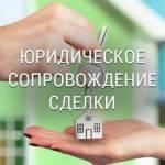 Фото Юридическое сопровождение сделок с недвижимостью.... Москва ИПК Лоерс
