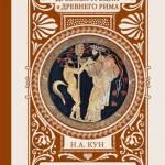 Фото Легенды и мифы Древней Греции и Древнего Рима... Москва Интернет-магазин SuperLarek.ru