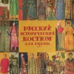 Фото Русский исторический костюм для сцены... Москва Интернет-магазин SuperLarek.ru