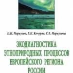 Фото Экодиагностика этноприродных процессов европейского региона... Москва Интернет-магазин