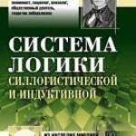 Фото Система логики силлогистической и индуктивной... Москва Интернет-магазин SuperLarek.ru
