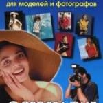 Фото Фотография. Самоучитель для моделей и фотографов... Москва Интернет-магазин SuperLarek.ru