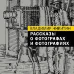 Фото Рассказы о фотографах и фотографиях... Москва Интернет-магазин SuperLarek.ru