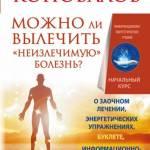 Фото Можно ли вылечить неизлечимую болезнь?... Москва Интернет-магазин SuperLarek.ru