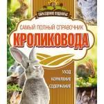 Фото Самый полный справочник кроликовода... Киров Подворье