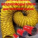 Фото PVP-500 гибкий воздуховод для тепловых пушек из ПВХ диаметр... Воронеж Шланги и
