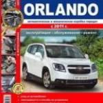 Фото Автомобили Chevrolet Orlando (с 2011 г.). Эксплуатация,... Москва Интернет-магазин