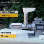 Фото Пресс шнековый электрический для томатов ТШМ-2. Сделан в... Краснодар Магазин Калининская
