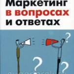 Фото Маркетинг в вопросах и ответах... Москва Интернет-магазин SuperLarek.ru
