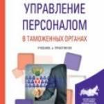 Фото Управление персоналом в таможенных органах. Учебник и... Москва Интернет-магазин