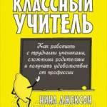 Фото Классный учитель: Как работать с трудными учениками,... Москва Интернет-магазин