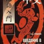 Фото Введение в китайский язык. Фонетика и разговорный язык.... Москва Интернет-магазин