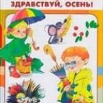 Фото Здравствуй, осень! Праздничное оформление интерьеров ДОУ.... Москва Интернет-магазин