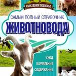 Фото Самый полный справочник животновода... Киров Подворье
