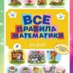 Фото Все правила математики для детей... Москва Интернет-магазин SuperLarek.ru