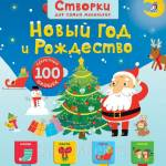 Фото Открой тайны для самых маленьких. Новый год и Рождество... Москва Интернет-магазин