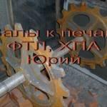 Валы для хлебопекарных печей ФТЛ-2 (20), ХПА-40 и другие.
