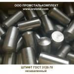 Штифты ГОСТ 19119-80 производство штифтов всех ГОСТ!, Орловская область