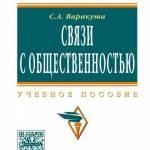 Фото Связи с общественностью. Учебное пособие... Москва Интернет-магазин SuperLarek.ru