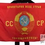 Фото Флаг Пролетарии всех стран, соединяйтесь70x105 см... Челябинск Кирасир Магазин сувениров и