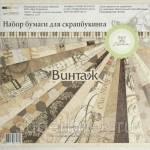 Фото Набор бумаги для скрапбукинга Винтаж, 30, 5x30, 5 см... Москва Интернет-магазин