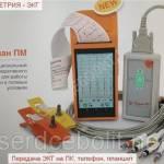 Комплекс оперативного контроля ЭКГ Кардиан ПМ с принадлежностями