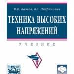 Фото Техника высоких напряжений. Учебник... Москва Интернет-магазин SuperLarek.ru