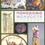 Фото Панорама искусств. Альманах №2... Москва Интернет-магазин SuperLarek.ru
