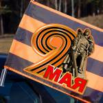 Фото Автомобильный флаг на 9 мая 30х40 см.... Челябинск Кирасир Магазин сувениров и подарков