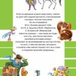 Фото Все самые лучшие стихи для детей... Москва Интернет-магазин SuperLarek.ru
