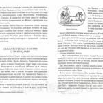 Фото Всё о богах и героях Древней Греции и Древнего Рима... Москва Интернет-магазин