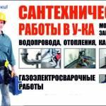 Фото Монтаж систем отопления, водоподготовки, водоочистки... Тверь Ремонтно-строительная