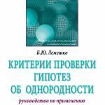 Фото Критерии проверки гипотез об однородности. Руководство по... Москва Интернет-магазин