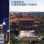 Фото Архитектура Китая. Два взгляда... Москва Интернет-магазин SuperLarek.ru